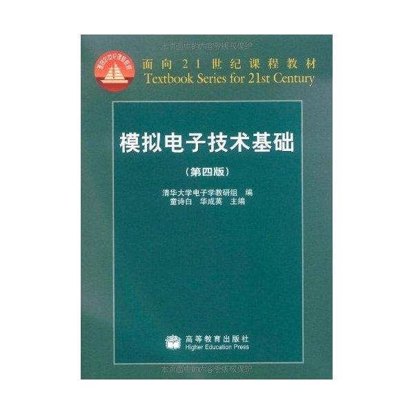 童诗白.模拟电子技术基础(第四版)--大学-文轩网