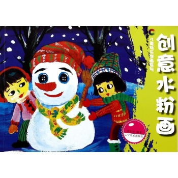 儿童水粉画 中国建筑