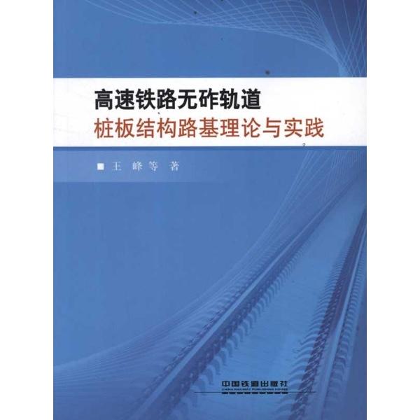 高速铁路无砟轨道桩板结构路基理论与实践-王峰