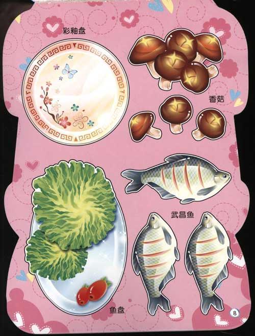 巧手小厨师:中式火锅