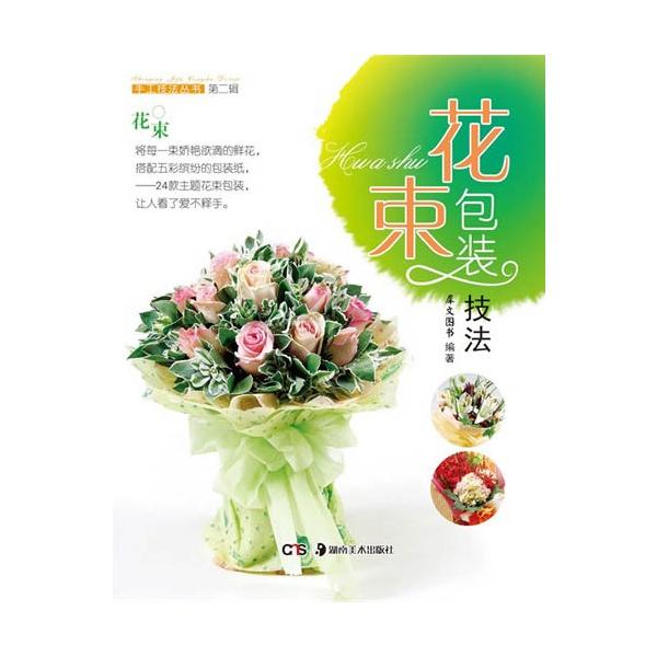 花束包装技法