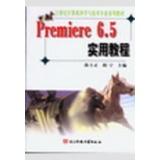 Premiere 6.5实用教程