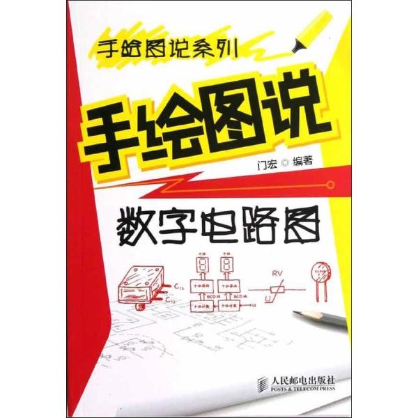 手绘图说数字电路图-门宏-科技-文轩网