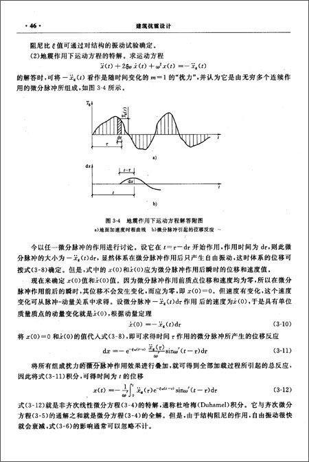 主要介绍了建筑结构抗震设计过程中涉及的知识