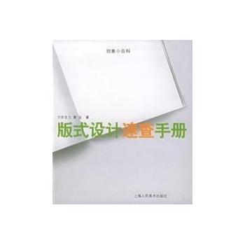 版式设计速查手册-尔东吉力-传记-文轩网