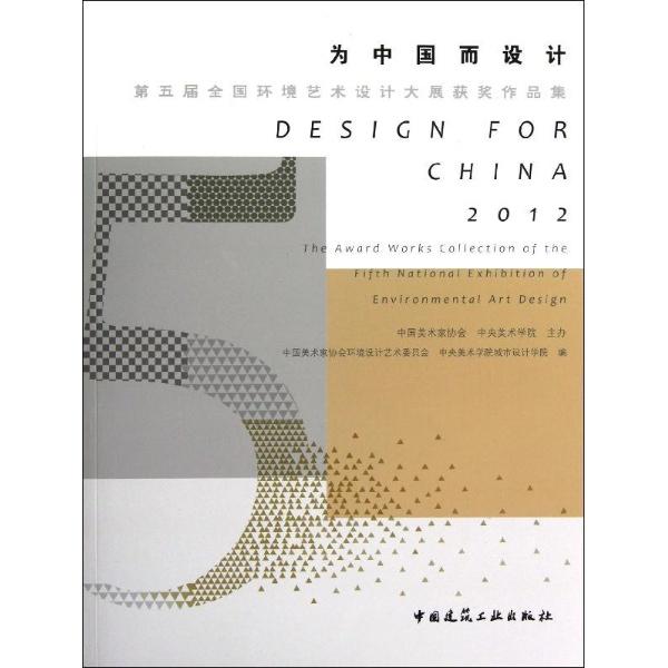 第五届全国环境艺术设计大展获奖作品集