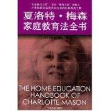 夏洛特·梅森家庭教育法全书
