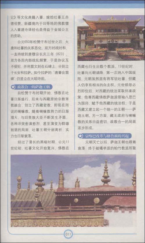 书中达人带你玩西藏:介绍西藏最值得推荐的