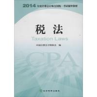 (2014)注册会计师全国统一考试辅导教材•税法
