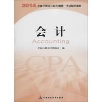 (2014)注册会计师全国统一考试辅导教材•会计