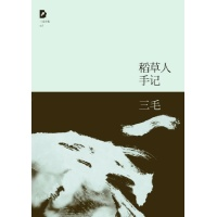 三毛全集:稻草人手记