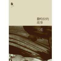 三毛作品:撒哈拉的故事