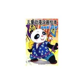 儿童动漫涂画绘本-动物篇下册