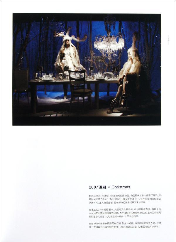 时尚之眼:欧洲顶级橱窗设计-张园园-艺术-文轩网