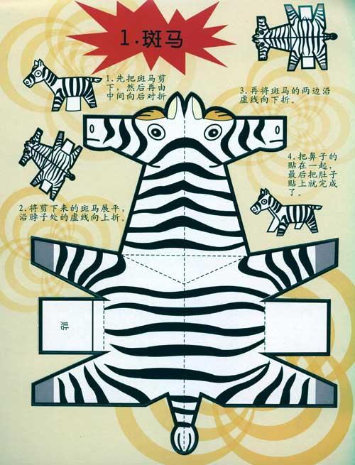 立体手工-动物类-创美智酷-漫画/绘本-文轩网