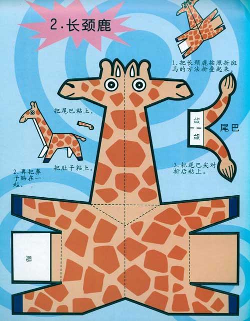 立体手工-动物类