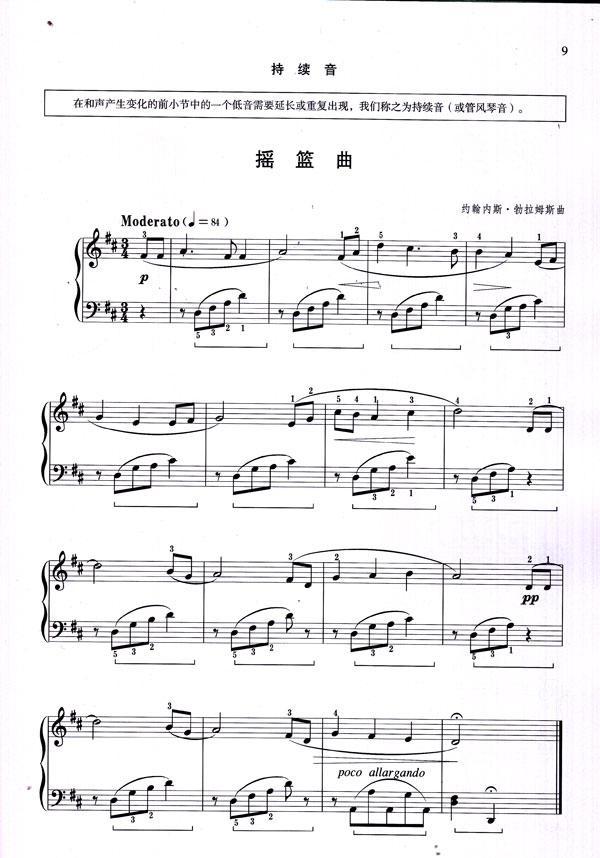 钢琴曲谱 北风吹