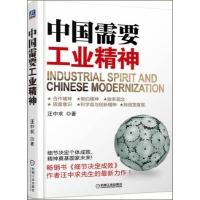 中国需要工业精神