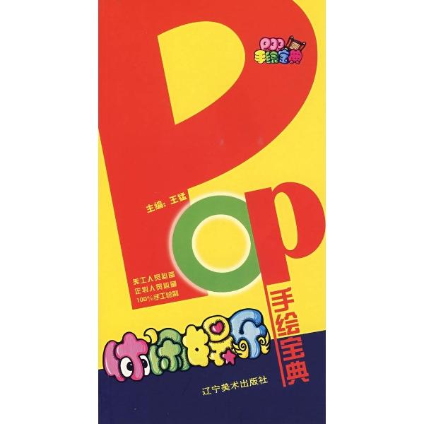 降价手机pop手绘海报