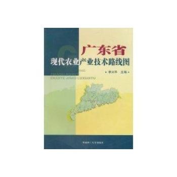广东省现代农业产业技术路线图
