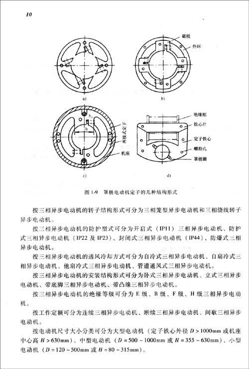 电动机电容制动控制电路