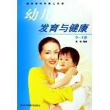 幼儿发育与健康0~3岁