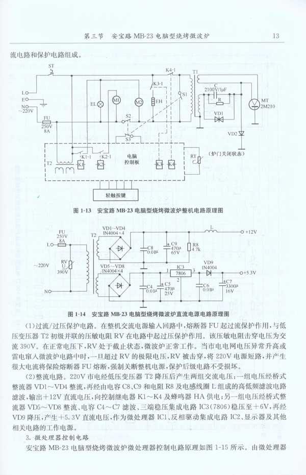 万宝dcz-13型电磁炉