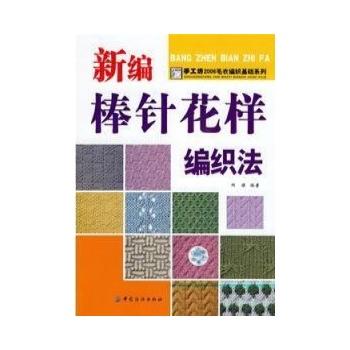 新编棒针花样编织法--图书-文轩网