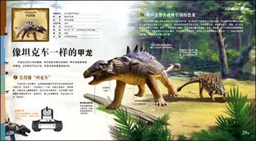 """目录 《揭秘恐龙——不是恐龙的""""恐龙"""":海洋怪兽和空中巨兽》 海洋"""