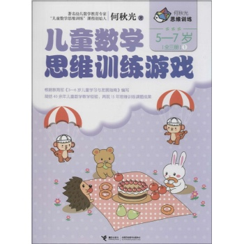 儿童数学思维训练游戏-何秋光-幼儿启蒙-文轩网