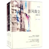 郭敬明十年散文全集三部曲(愿风裁尘,守岁白驹,怀石逾沙)