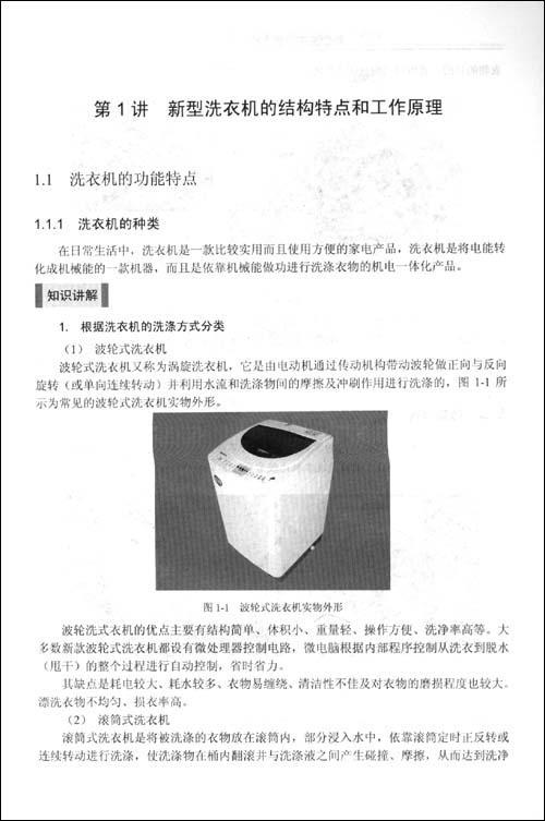 小天鹅xqb50-2688电路图