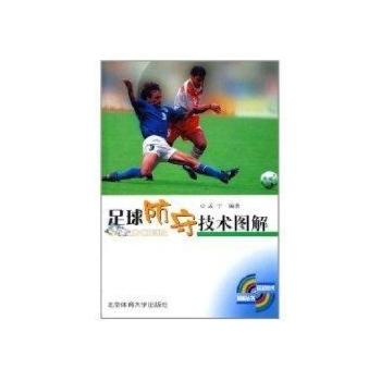 足球防守技术图解-孟宁-球类运动-文轩网