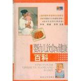婴幼儿饮食与健康百科