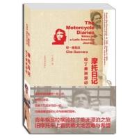 摩托日记:拉丁美洲游记