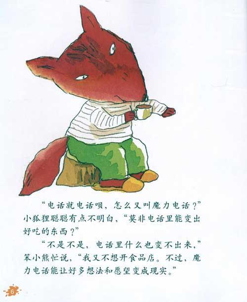 笨小熊的魔力电话/中国原创图画书-刘丙钧