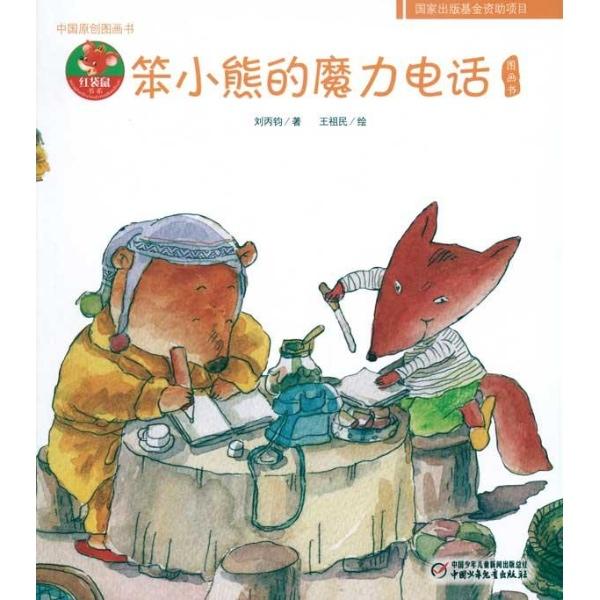 中国原创图画书:笨小熊的魔力电话/中国原创图画书