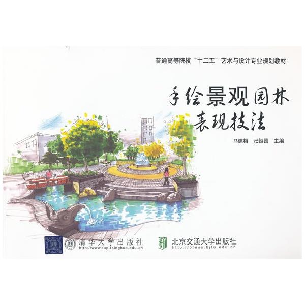 圆形喷泉手绘效果图   园林景观立面效果图 某小区局部喷
