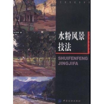 水粉风景技法//美术技法丛书-张雪茵-技法教程-文轩