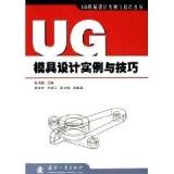 UG模具设计实例与技巧